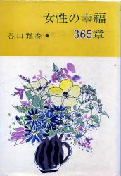 女性の幸福 365章