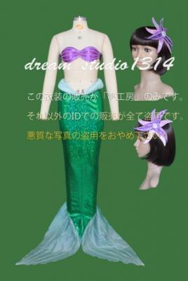 ★アリエル人魚衣装