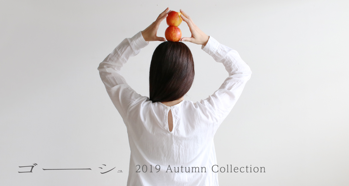 ゴーシュ 2019 Autumn Collection