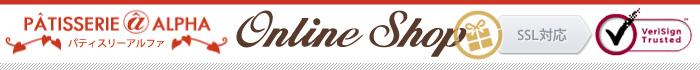 パティスリーアルファの焼きモンブラン オンラインショップ