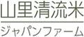 山里清流米のジャパンファーム | お米通販