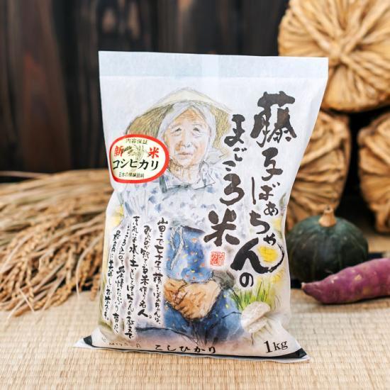 藤子ばぁちゃんのまごころ米 1kg