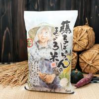 【新米】藤子ばぁちゃんのまごころ米 5kg