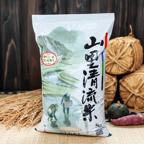 [新米]山里清流米コシヒカリ 10kg