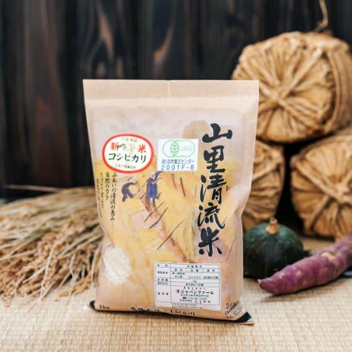 有機栽培米 1kg