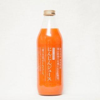園山農園  食べる人参ジュース  1L
