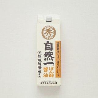 丸秀醤油  自然一ポン酢醤油  300ml