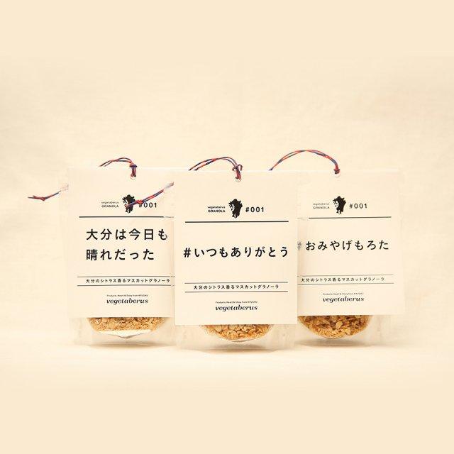 プレミアムローカルグラノーラ  【ウェブ限定パッケージ】大分のシトラス香るシャインマスカットのグラノーラセット(100g×3)