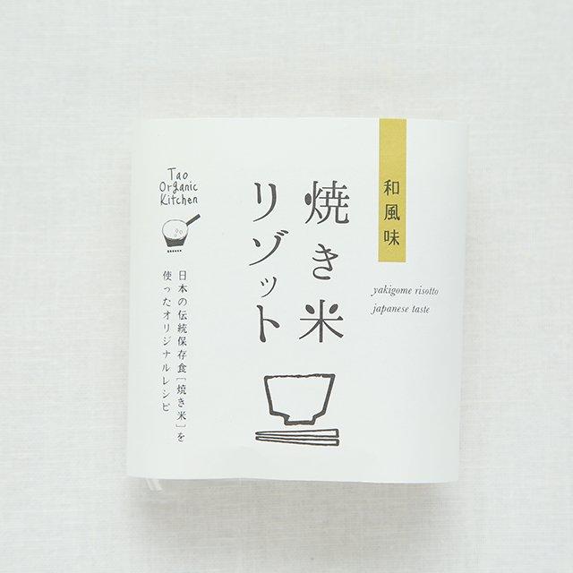 タオ・オーガニック・キッチン  焼米リゾット 和風  2食分