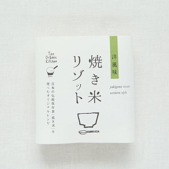 タオ・オーガニック・キッチン  焼米リゾット 洋風  2食分