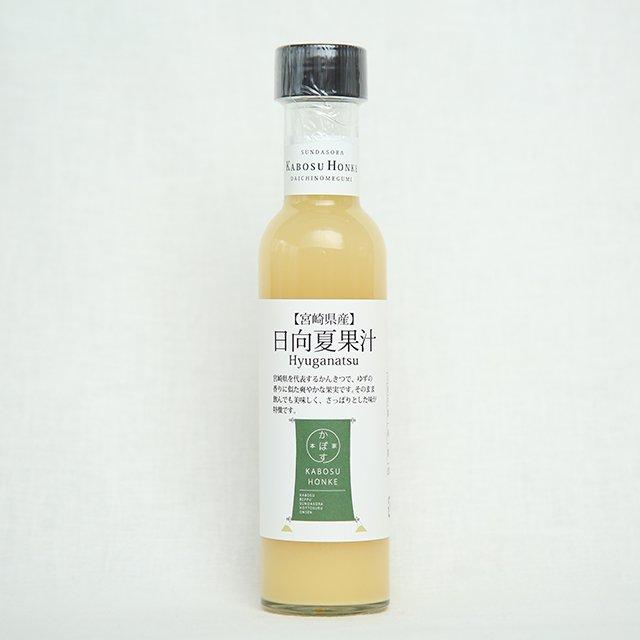 かぼす本家<br>日向夏果汁<br>150ml