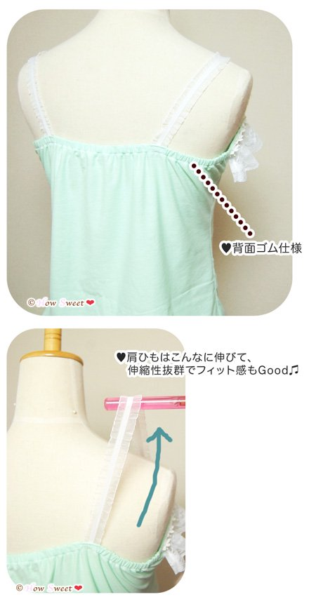 melon Camisole*-説明