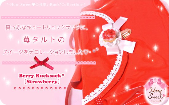 【HowSweet*】Berry Rucksack*[Strawberry]リュックtop