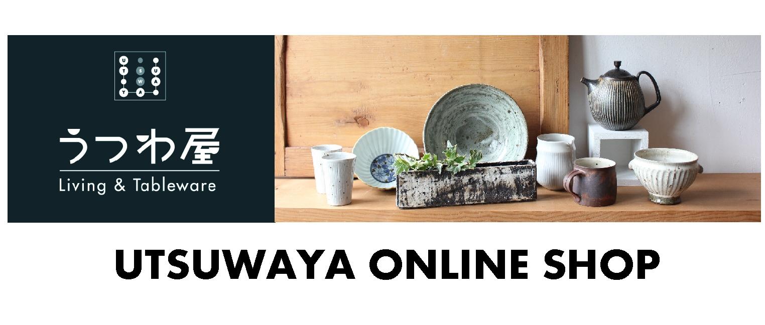 うつわ屋Living&Tableware オンラインショップ