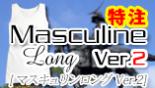 ナベシャツ【マスキュリンロング Ver.2】