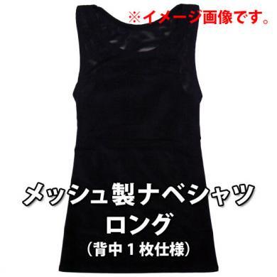 【中古】メッシュ製ナベシャツロング ブラック 背中1枚仕様 3Sサイズ #第3回