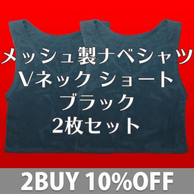 [3日間限定]メッシュ製ナベシャツ Vネック ショート ブラック 2枚セット