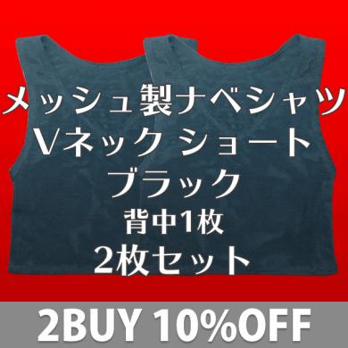 [3日間限定]メッシュ製ナベシャツ Vネック ショート背中1枚 ブラック 2枚セット