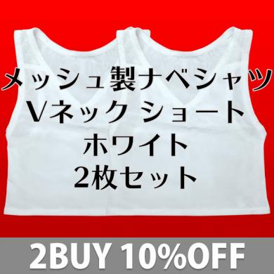 [3日間限定]メッシュ製ナベシャツ Vネック ショート ホワイト 2枚セット
