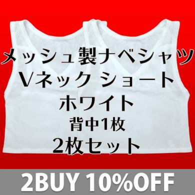 [3日間限定]メッシュ製ナベシャツ Vネック ショート背中1枚 ホワイト 2枚セット