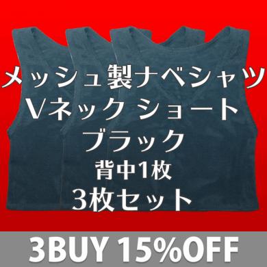 [3日間限定]メッシュ製ナベシャツ Vネック ショート背中1枚 ブラック 3枚セット