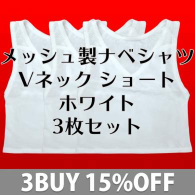 [3日間限定]メッシュ製ナベシャツ Vネック ショート ホワイト 3枚セット