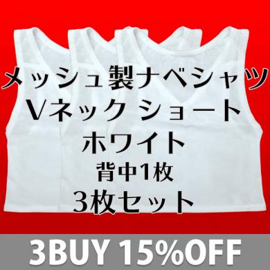 [3日間限定]メッシュ製ナベシャツ Vネック ショート背中1枚 ホワイト 3枚セット