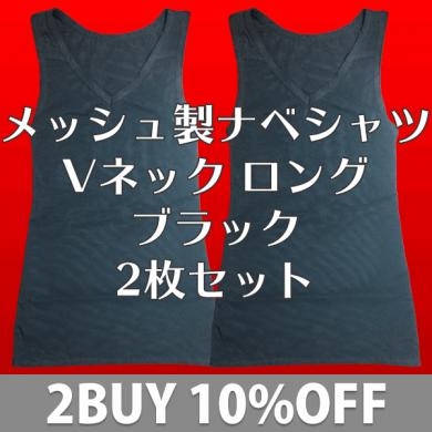 [3日間限定]メッシュ製ナベシャツ Vネック ロング ブラック 2枚セット