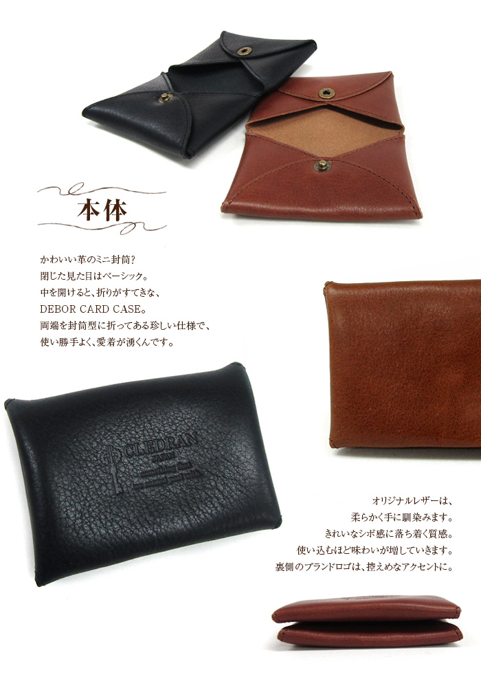 クレドラン CLEDRAN DEBOR CARD CASE cl-2733