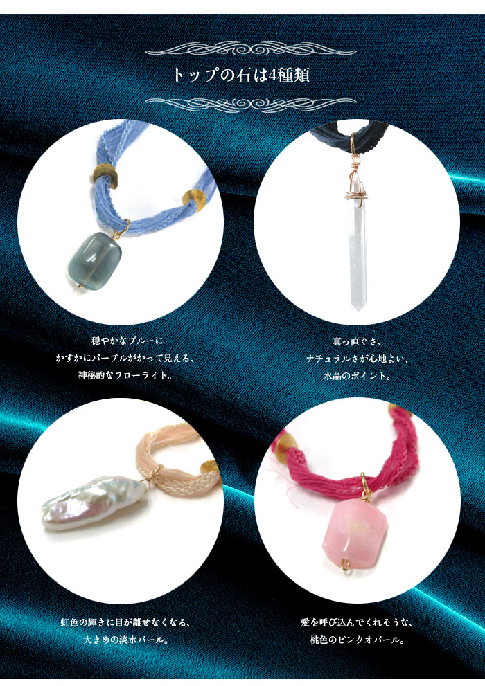 accessory & jewel myaaven No.13 シルクリボンと石達のロングネックレス