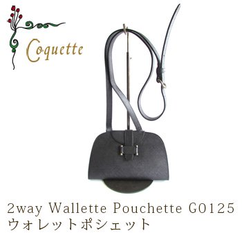 [Coquette] コケット 2way wallette pouchette ウォレットポシェット G0125