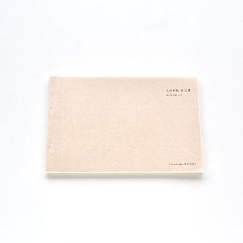 土佐和紙の仕切書