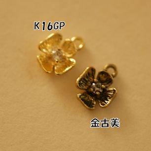 【ハンドメイドパーツ素材】アンティーク風・メタルチャーム・デコ・K16GPゴールド・花(CZ付 【BM71】