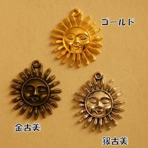 【ハンドメイドパーツ】素材・アンティーク風・メタルチャーム・デコ・太陽【x32】