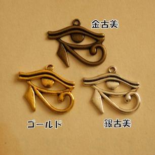 【ハンドメイドパーツ】素材アンティーク風・メタルチャーム・デコ・ホルスの目【r274】