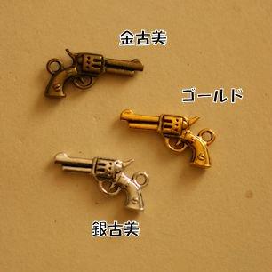 【ハンドメイドパーツ】素材アンティーク風・メタルチャーム・デコ・銃【ac1103】