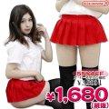 <即納!特価!在庫限り!> 超ミニ無地プリーツスカート単品 色:赤 サイズ:M/BIG