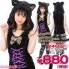 1123E<即納!特価!在庫限り!> モンスターキャット サイズ:レディース ●ハロウィン コスプレ衣装●