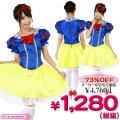 1123A<即納!特価!在庫限り!> CO-CO第3弾 プリンセス 白雪姫衣装 サイズ:レディース