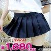 1207D■MB<即納!特価!在庫限り!> 超ミニ無地プリーツスカート単品 色:無地紺 サイズ:M/BIG