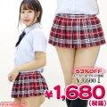 1225C■MB<即納!特価!在庫限り!> 超ミニチェックスカート単品 色:赤×白 サイズ:M/BIG