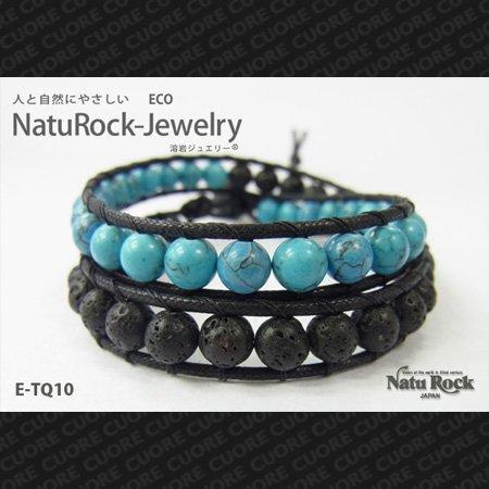 NatuRock ナチュロック / アースモデル E-TQ10(ターコイズ×溶岩 2重巻き)