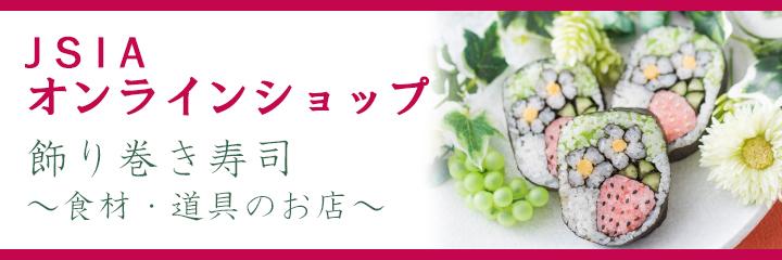 JSIA 飾り巻き寿司オンラインショップ