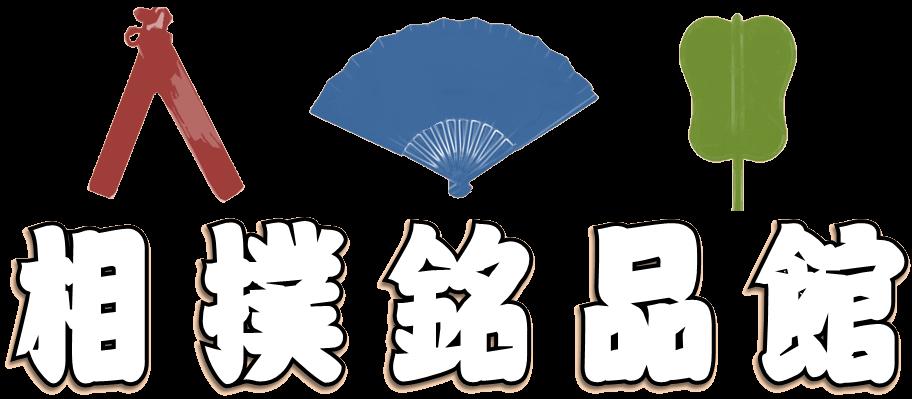 相撲銘品館