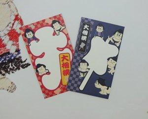 相撲ポチ袋【4枚入】