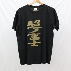 力士名入りTシャツ