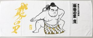 琴剣タオル(稀勢の里)