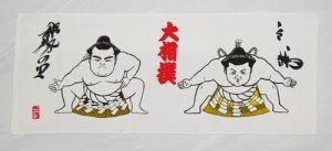 琴剣タオル(横綱)