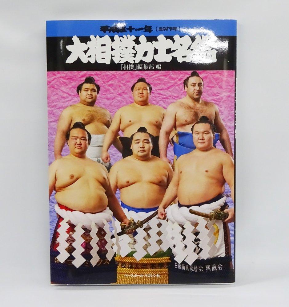 大相撲力士名鑑【平成31年度版】 - 相撲銘品館