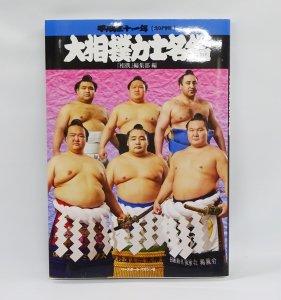 大相撲力士名鑑【平成31年度版】